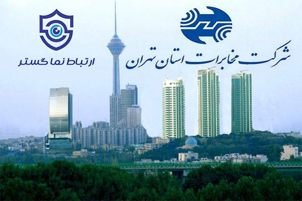 شماره تلفن مراکز منطقه ۸ مخابراتی استان تهران