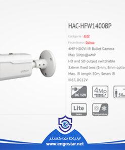 دوربین مداربسته HDCVI بولت داهوا HAC-HFW1400BP